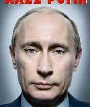 Razz Putin1