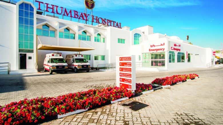 Thumbay Hospital Dubai 780x439 1